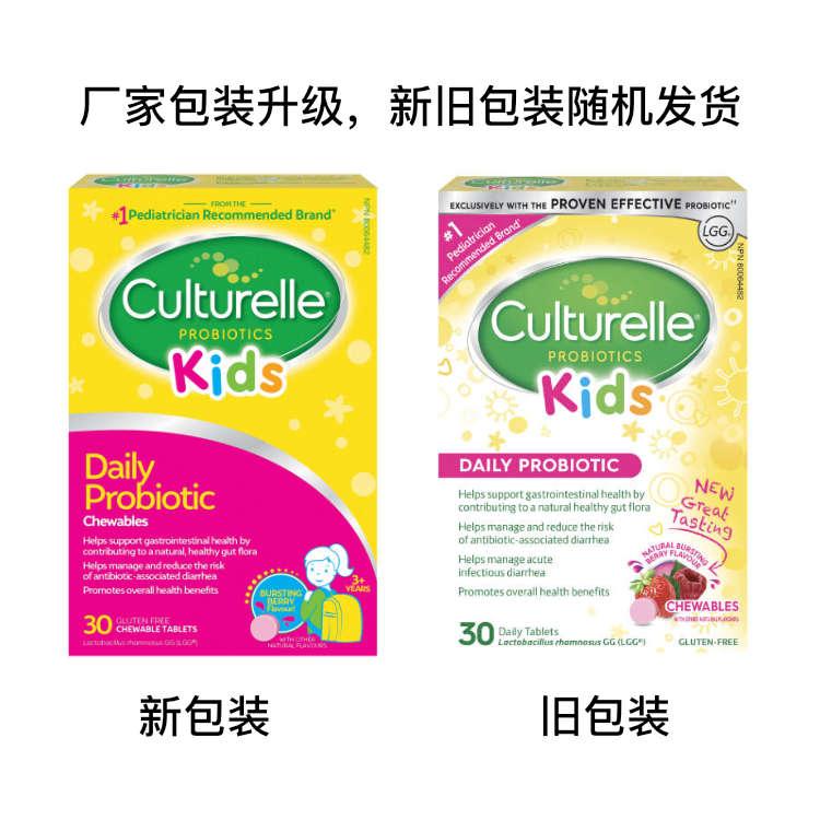 美国Culturelle康萃乐儿童每日益生菌30片咀嚼片 莓果味 调节肠道菌群平衡 提升抵抗力 采用鼠李糖乳杆菌